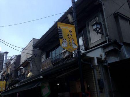 IMG_1370 谷中銀座.jpg