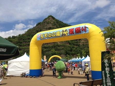 IMG_0237 五天山公園ふれあい夏祭り.jpg