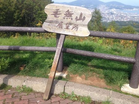 IMG_1180 小樽 毛無山 展望台.jpg